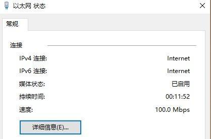 ipv6无网络访问权限完美解决方案(win10)