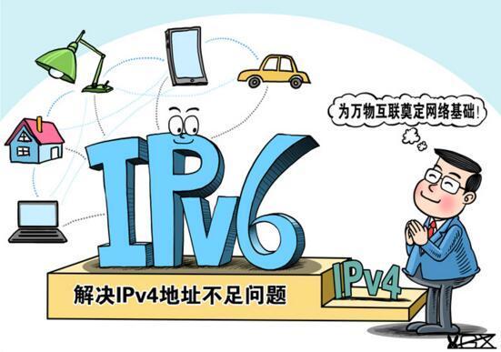 怎样检查自己的IPv6网络是否已接入及IPv6故障分析