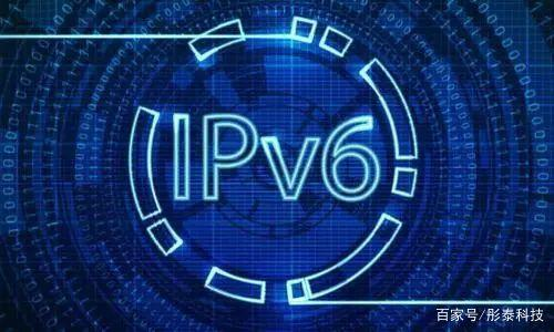 IPv6为什么如此受重视?