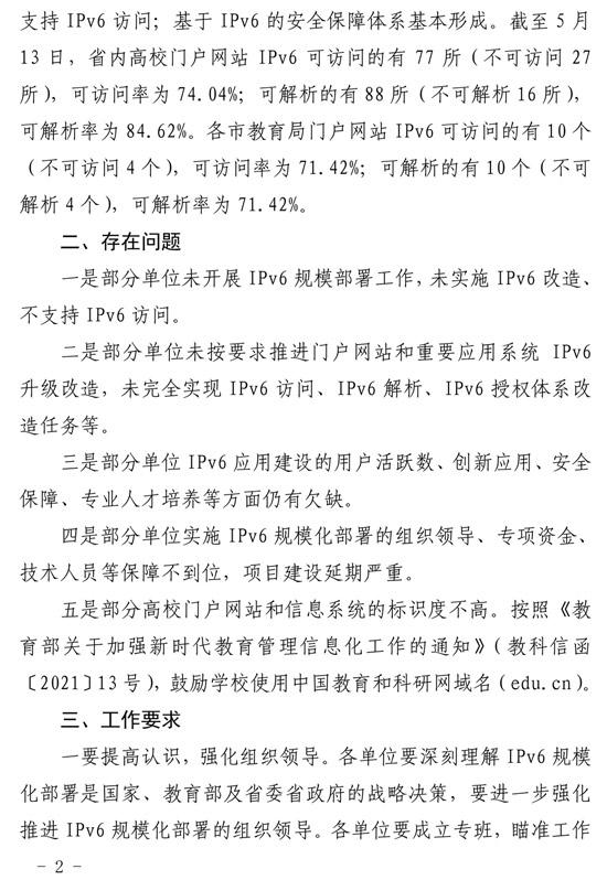辽宁省教育厅:进一步推进互联网第六版(IPv6)规模部署工作