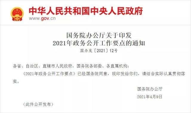 """021年政务公开工作要点:县级以上政府今年底需完成IPv6转换升级""""/"""