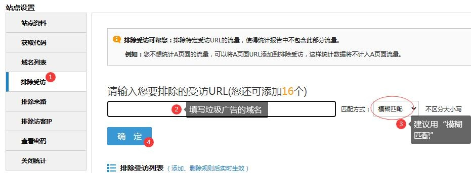 百度统计和CNZZ网站统计搜索词垃圾广告的屏蔽方法