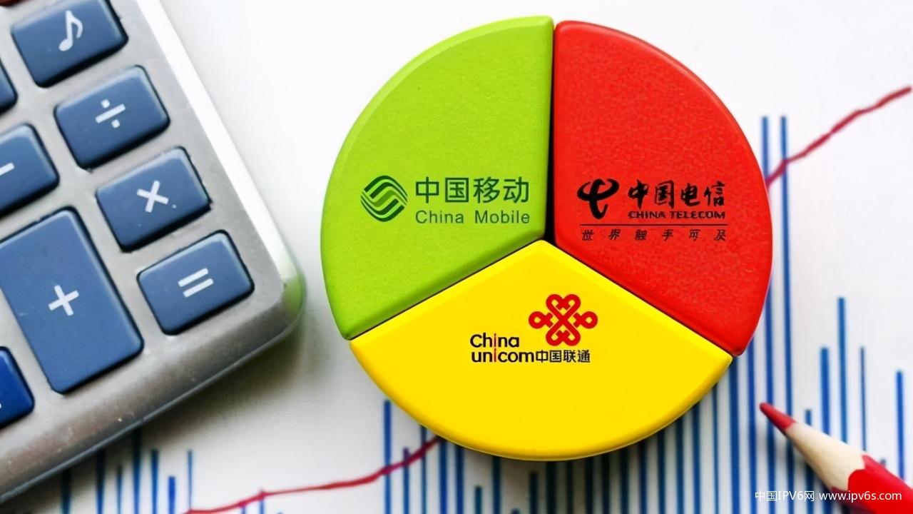 中国国内各省级ISP电信运营商IPv6地址的分配 探讨省级电信运营商IPv6地址在各市的分配规划