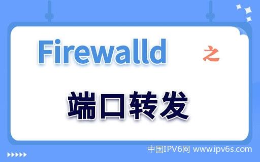 CENTOS8+firewalld开启端口转发加速其他机器上的3389远程桌面RDP