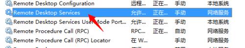 """远程桌面自动断开后,再连接""""出现了内部错误"""""""