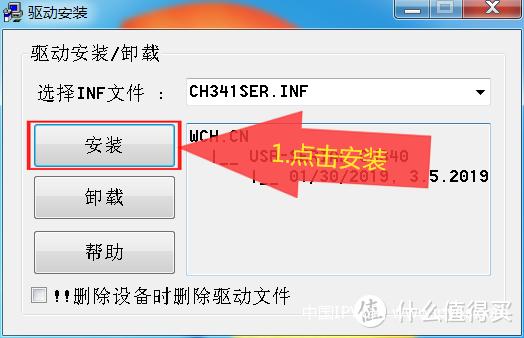 先点击安装进行预安装(此时无需连接CH340模块)