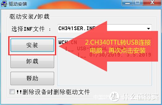 将CH340模块通过usb延长线连接电脑后再次点击安装