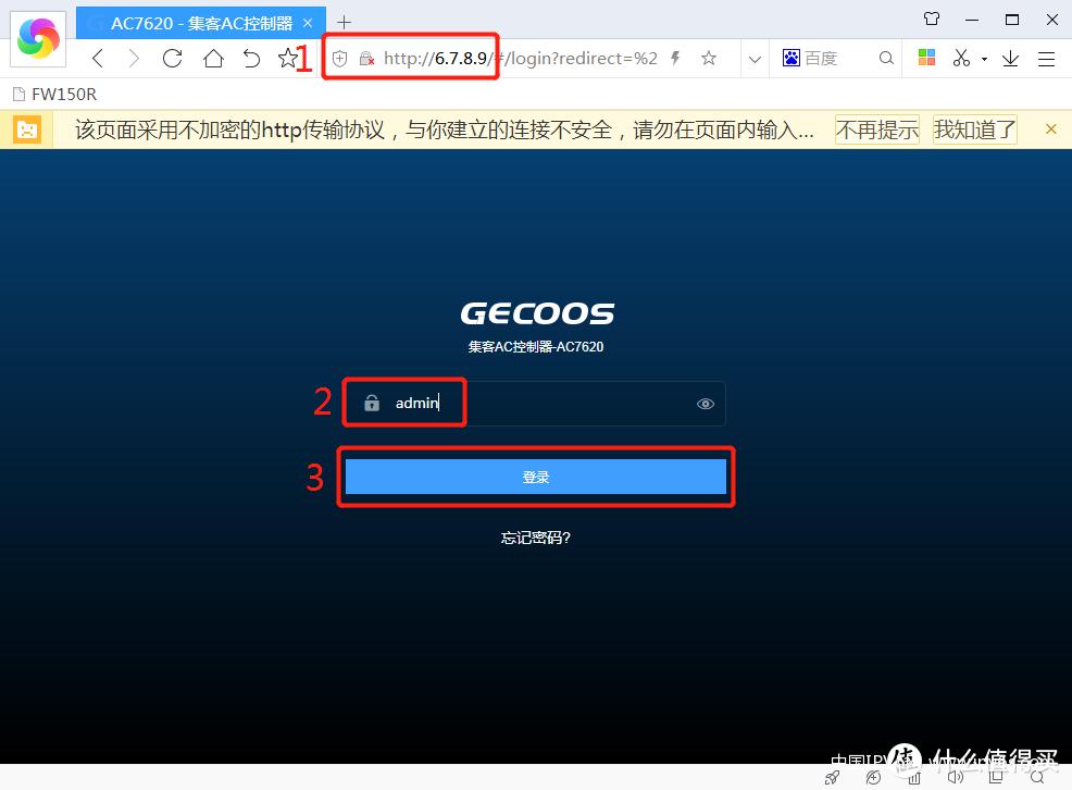 修改完毕后打开浏览器输入6.7.8.9回车,输入默认密码admin,点击登录